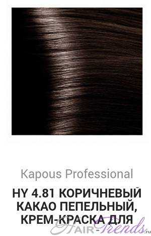 Kapous Hyaluronic acid HY4-81