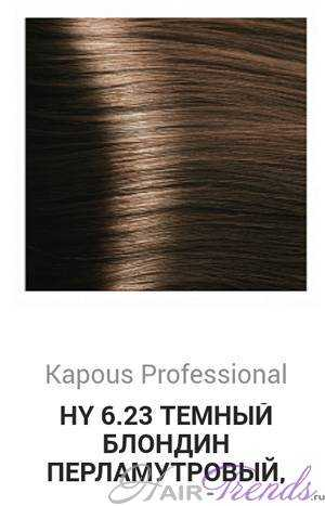 Kapous Hyaluronic acid HY6-23