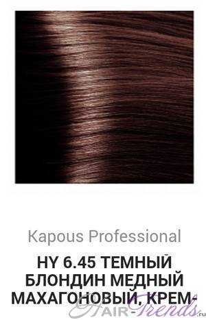 Kapous Hyaluronic acid HY6-45