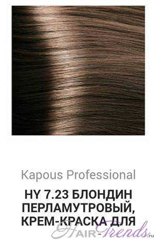 Kapous Hyaluronic acid HY7-23
