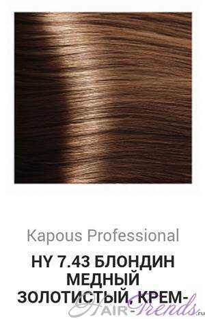 Kapous Hyaluronic acid HY7-43