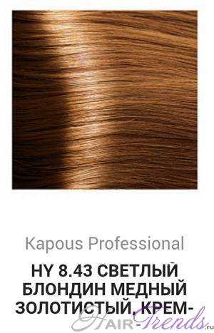 Kapous Hyaluronic acid HY8-43