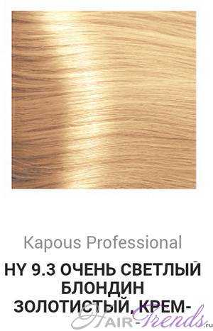 Kapous Hyaluronic acid HY9-3