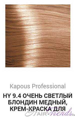 Kapous Hyaluronic acid HY9-4