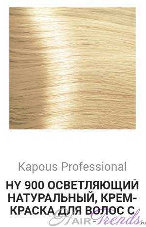 Kapous Hyaluronic acid HY900