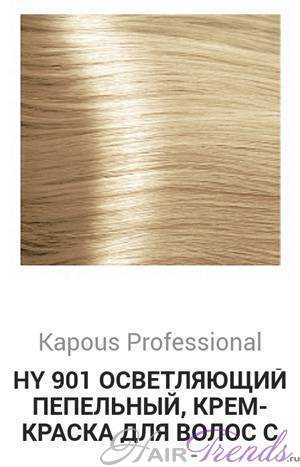 Kapous Hyaluronic acid HY901