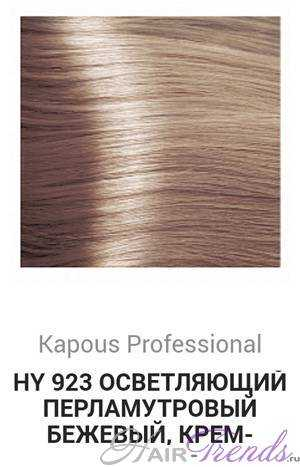 Kapous Hyaluronic acid HY923