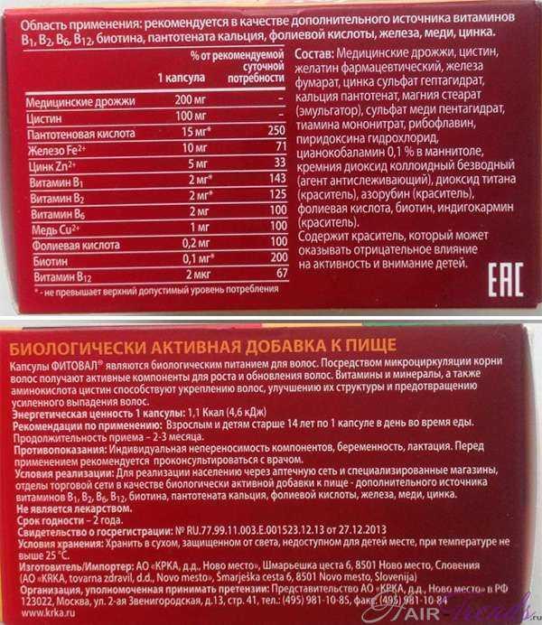 витамины Фитовал - состав