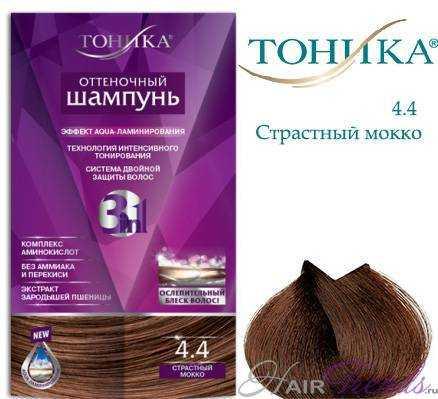 Оттеночный шампунь Тоника, оттенок 4.4 Страстный мокко