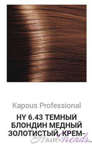 Kapous Hyaluronic acid HY6-43