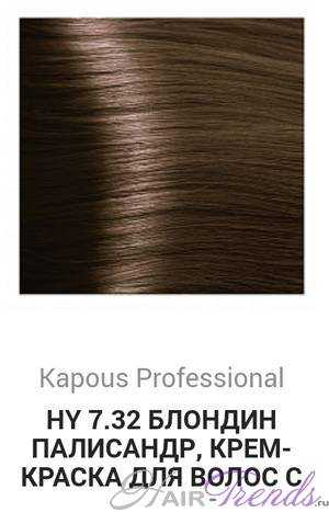 Kapous Hyaluronic acid HY7-32