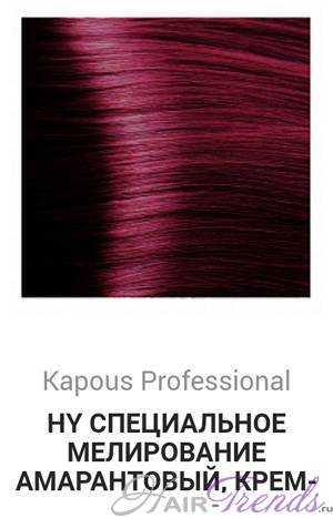 Kapous Hyaluronic acid HY амарантовый