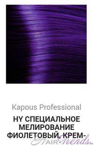 Kapous Hyaluronic acid HY фиолетовый