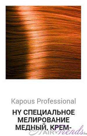 """Kapous"
