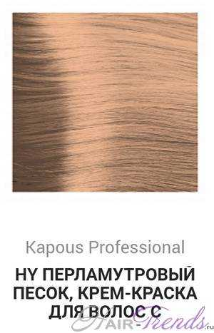 Kapous Hyaluronic acid HY перламутровый песок