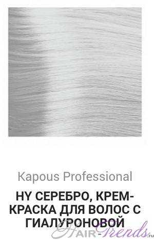 Kapous Hyaluronic acid HY серебро