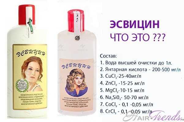 эсвицин инструкция по применению для волос
