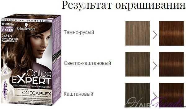 Шварцкопф Колор Эксперт 5.65 Шоколадный каштановый