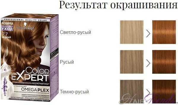 Шварцкопф Колор Эксперт 7.7 Медный