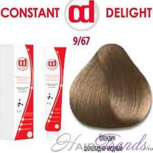 Constant DELIGHT VITAMINA C 9/67