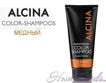 Оттеночный шампунь ALCINA - медный