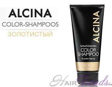 Оттеночный шампунь ALCINA - золотистый