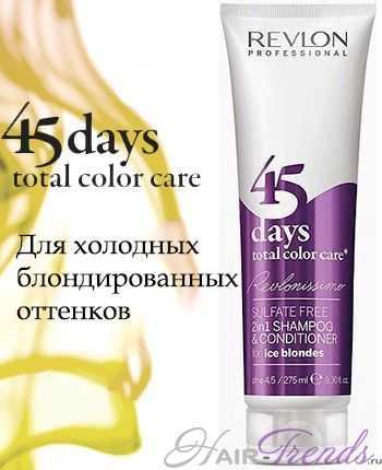 Оттеночный шампунь Ревлон 45 дней для пепельных блондированных оттенков