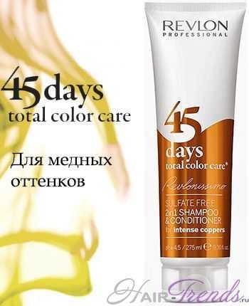 Оттеночный шампунь Ревлон 45 дней для медных оттенков