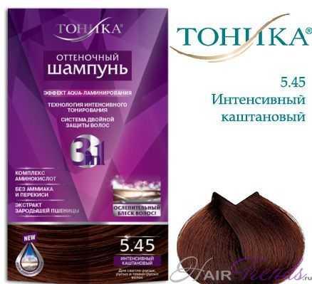 Оттеночный шампунь Тоника, оттенок 5.45 Интенсивный каштановый