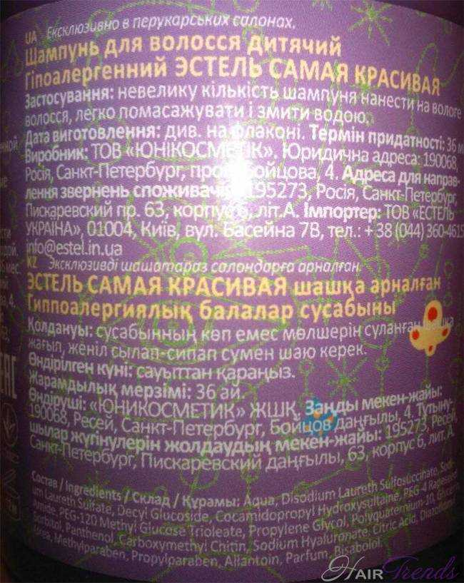 Шампунь Эстель для детей гипоаллергенный - состав, описание