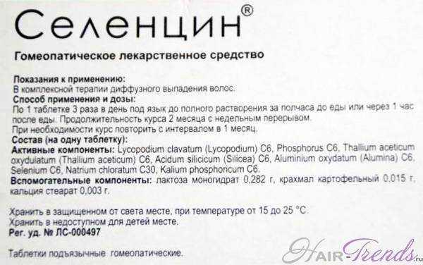 селенцин для волос таблетки инструкция