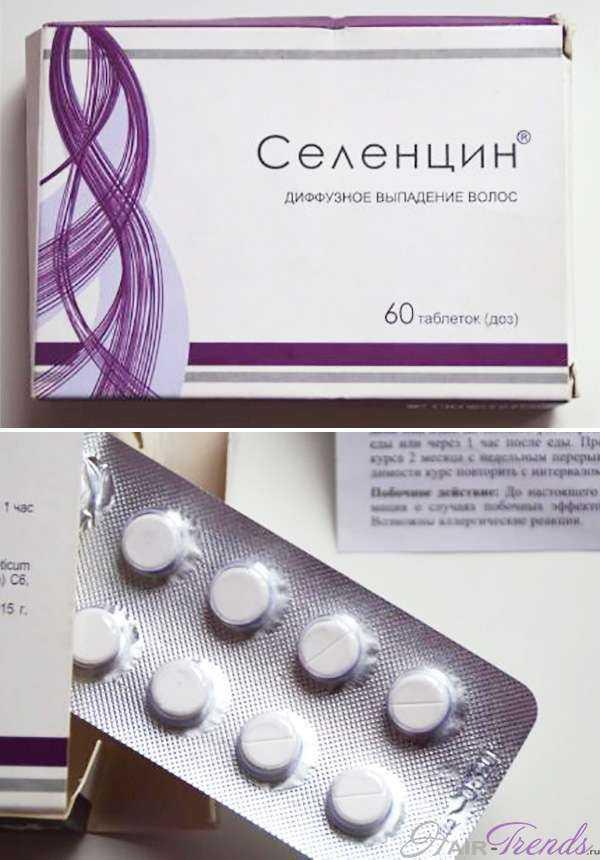 Таблетки Селенцин от выпадения волос - соста, инструкция, отзывы